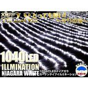 クリスマスイルミネーション 1040灯LEDイルミネーション ナイアガラタイプ