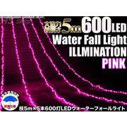 クリスマスイルミネーション LED600球フォールライト