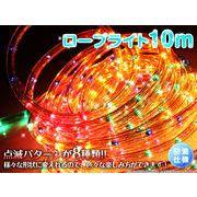 クリスマスイルミネーションライト 10mロープライト 4色カラー