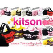 【Kitson】スパンコールバッグチャーム&ファーポンポン付き携帯ストラップ