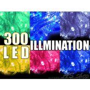 【クリスマスイルミネーション】300球LEDイルミネーションストレート