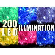 【クリスマスイルミネーション】200球LEDイルミネーション