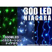 【クリスマスイルミネーション】300球LEDイルミネーションナイアガラ(防水仕様・連結可能)