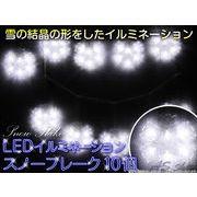 【クリスマスイルミネーション】3D立体スノーフレークLEDイルミネーション
