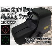 ホロサイトタイプエアガン照準器 ドットサイト/ダットサイトスコープ HD-5 551
