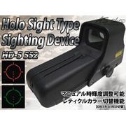 ホロサイトタイプエアガン照準器 ドットサイト/ダットサイトスコープ HD-5 552