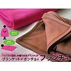 シンプル設計の着られる毛布「ブランチョ」=「ブランケット」+「ポンチョ」
