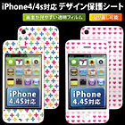iPhone4/4s用デザイン両面保護フィルム
