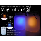 電源不要の魔法の小瓶!★Magical jar マジカルジャー